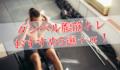 ダンベルで腹筋を鍛えるトレーニング5選!おすすめ筋トレメニューは?